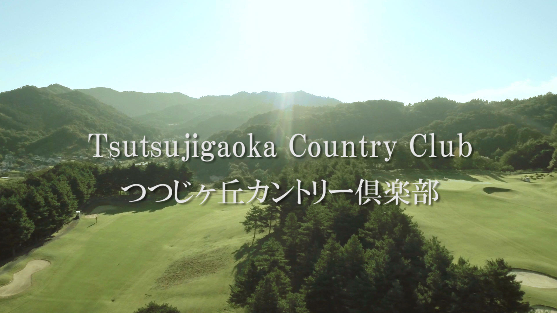Tsutsujigaoka Country Club