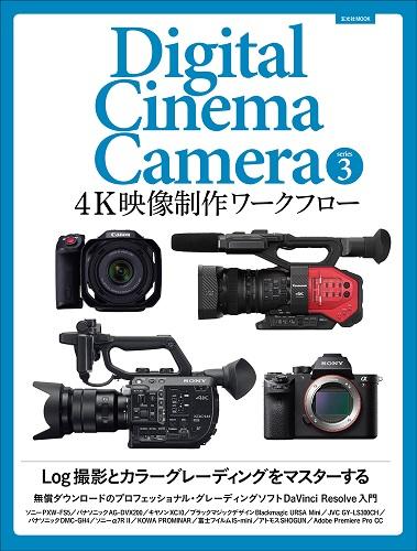 4K映像制作ワークフロー