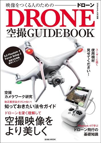 映像をつくる人のためのドローン空撮ガイドブック