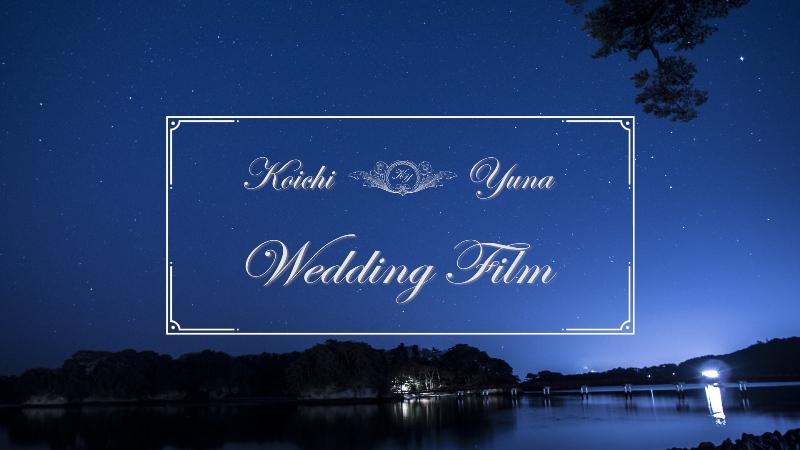 Yuna + Koichi Wedding [4K]