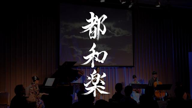 都和楽 コンサートPV