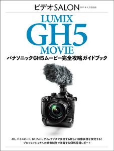 GH5 Mook